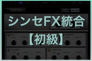 SynthFXBasic