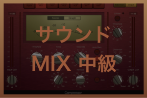 Soundmix_middle
