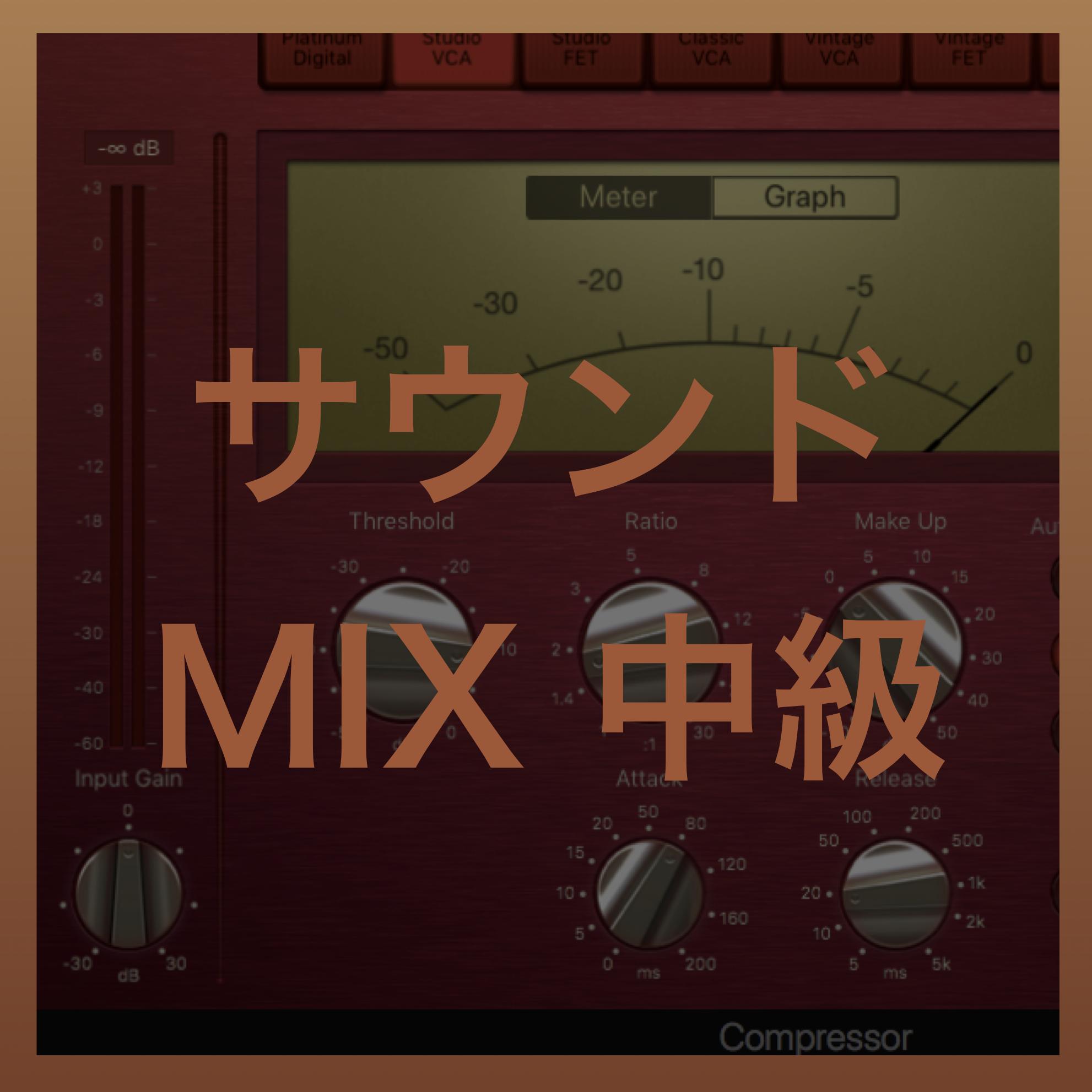 soundmix_sub